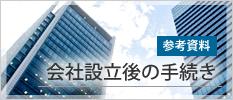 【参考資料】会社設立後の手続き