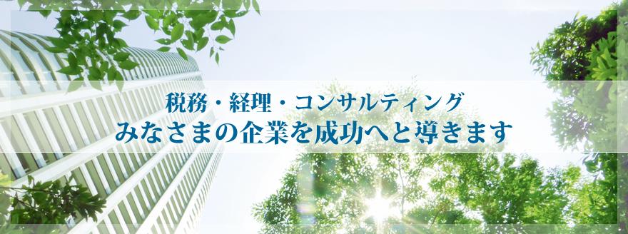 千葉県千葉市の税理士 中山税理士事務所/千葉/東京/新会社設立経営コンサルティング